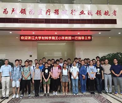 欢迎浙江大学材料学院王教授一行指导工作