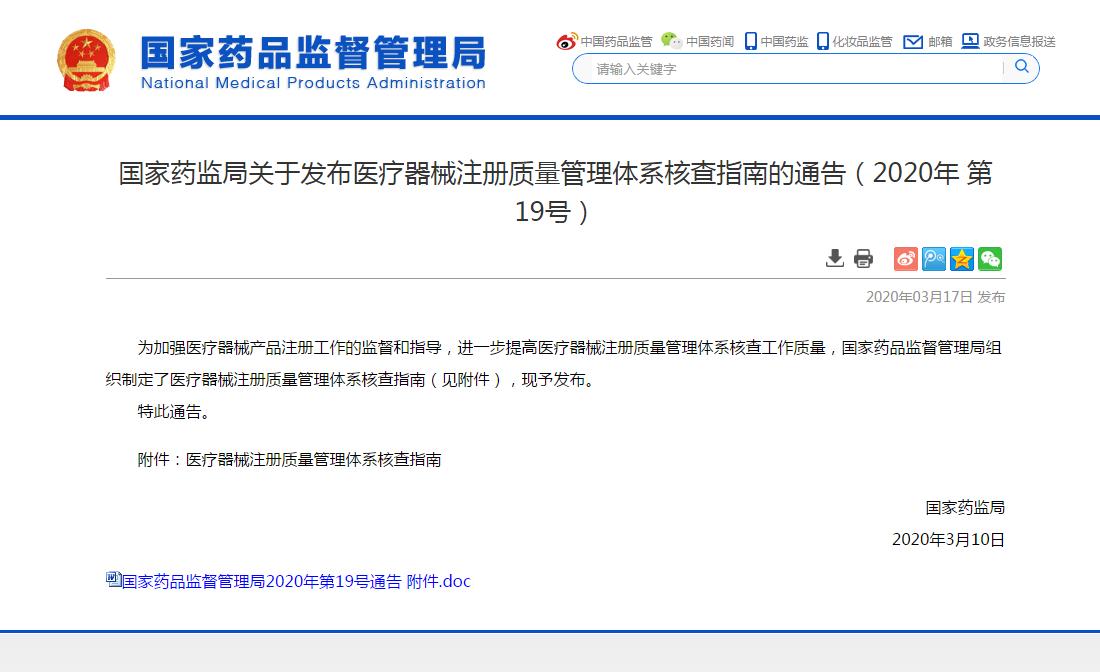 国家药监局发布医疗器械注册质量管理体系核查指南通告